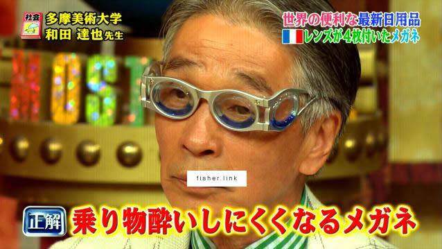 世界一受けたい授業 絶対に船酔いしないメガネ